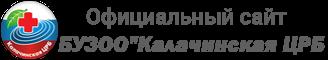 """Официальный сайт БУЗОО""""Калачинская ЦРБ"""""""