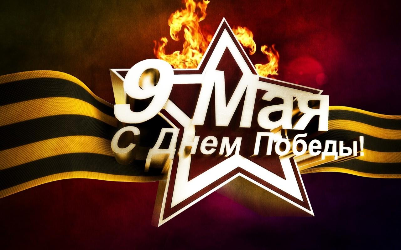 Сегодня все мы отмечаем главный праздник нашей страны - День Победы. Юбилейный, 75-й день победы советского народа в Великой Отечественной войне